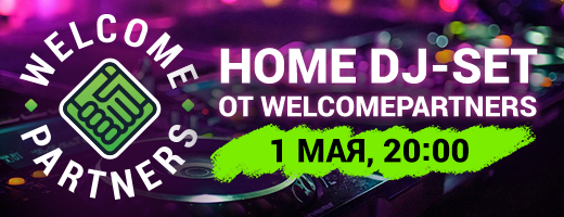 Home DJ-Set от WelcomePartners