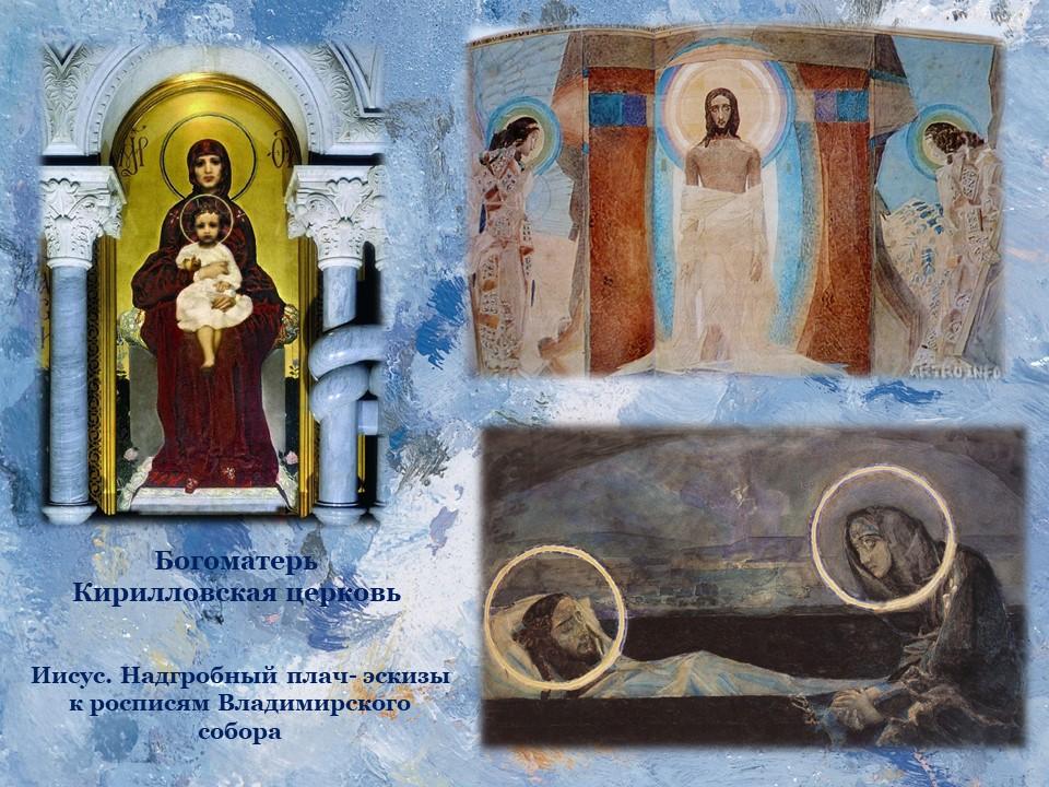 Врубель религиозная живопись.jpg