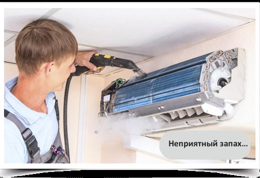 Что делать, если домашний кондиционер плохо пахнет