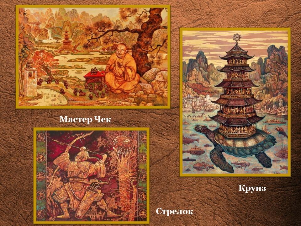 Люй-Ко картины с названиями.jpg