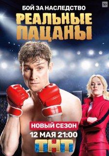 Реальные пацаны 13 сезон 10, 11, 12, 13 серия (2020) HD