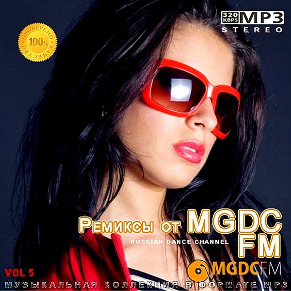 Сборник - Ремиксы от MGDC FM Vol.5 (2020)