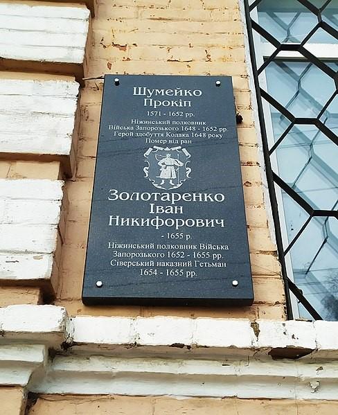 Пам'ятна дошка Прокопові Шумейку та Іванові Золотаренку в Ніжині. Фото — Історія України (2020).
