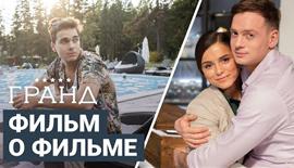 Гранд 3. Фильм о Фильме (2020) HDRip