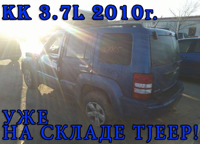"""Территория Jeep"".Запчасти Б/У, NEW, Off-road - Страница 4 66ff4abfd5b75ba592e8747c6688469a"