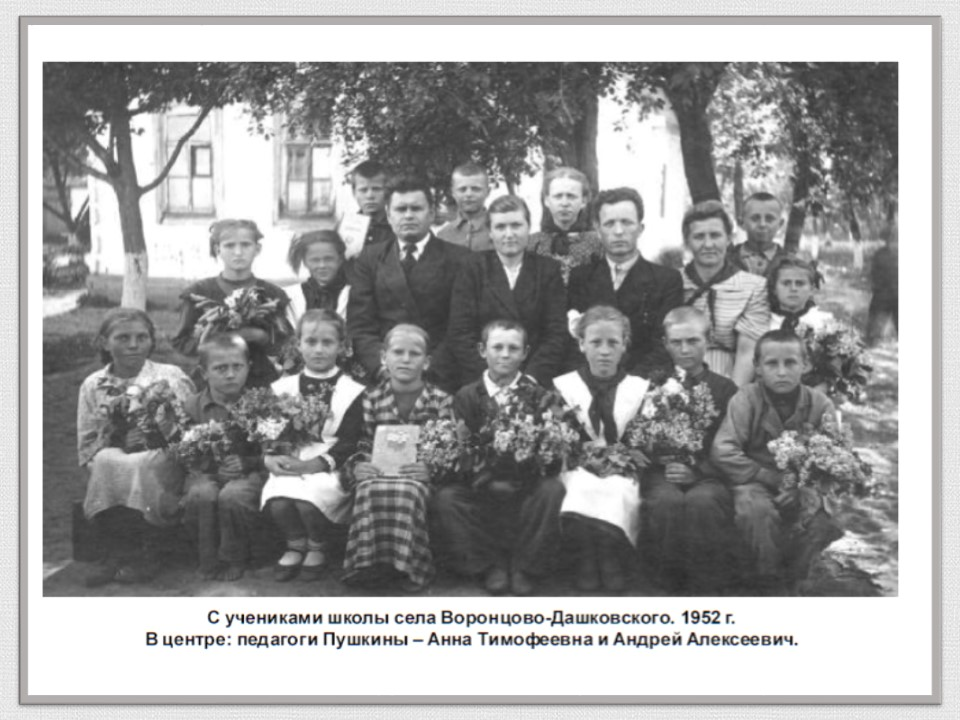 Пушкин с учениками .jpg