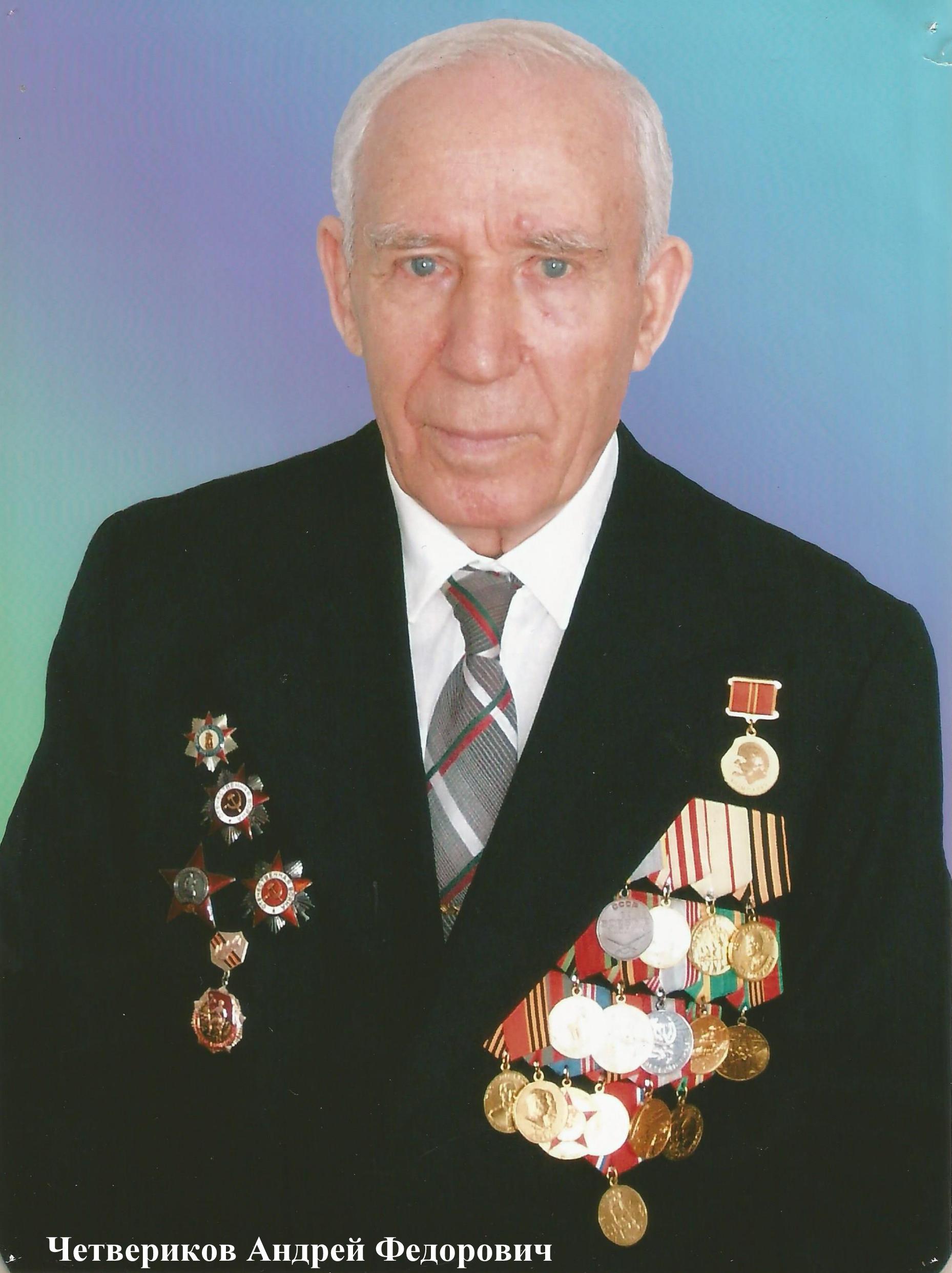 Четверяков Андрей Федорович.jpg