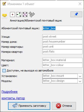 Subscriber mailbox_window_skrin_RU.png