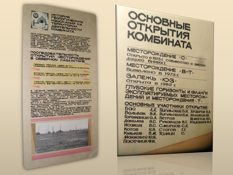 Геология Степногорска.jpg