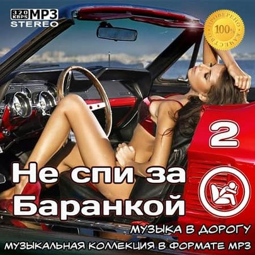 VA - Не спи за баранкой 2 [Музыка в машину] (2020)