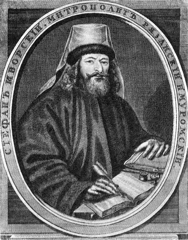 Гравюра. «Стефан Яворський, митрополит Рязанський і Муромський».