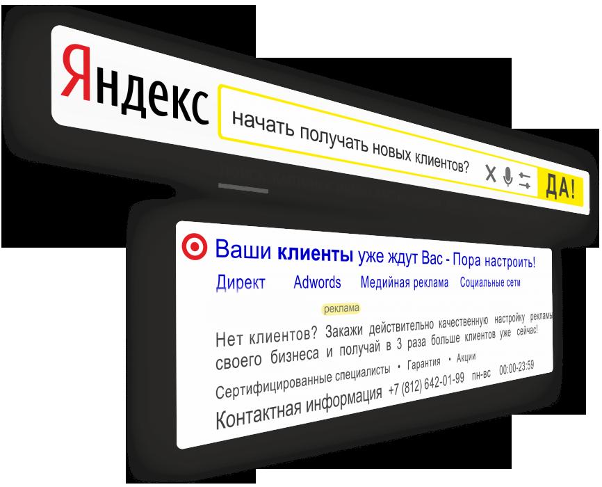 jandeks-reklama.png