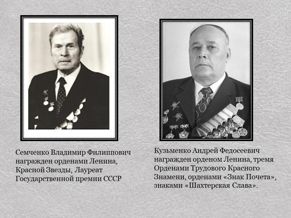 Семченко Кузьменко.jpg