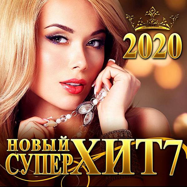 A - Новый СуперХит 7 (2020)