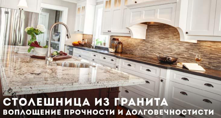 какую выбрать столешницу для кухни советы специалиста фото