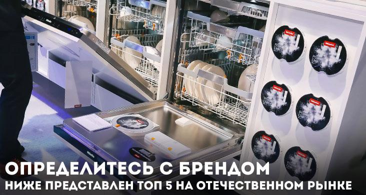 какие посудомоечные машины самые надежные фото