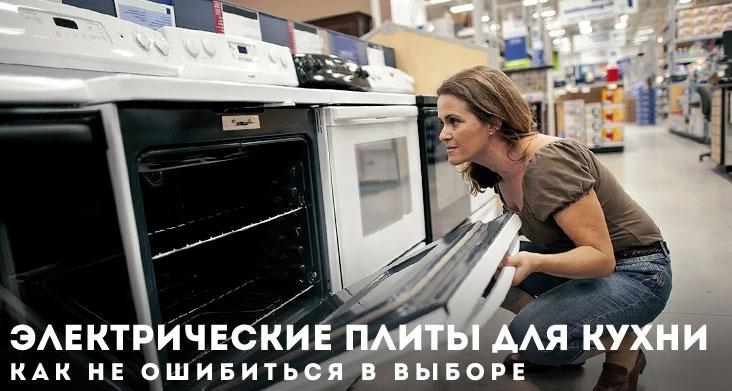 электрические плиты для кухни как выбрать фото