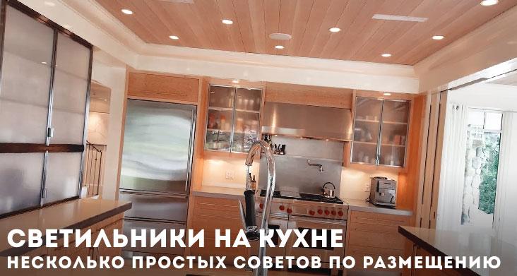 как разместить точечные светильники на кухне фото