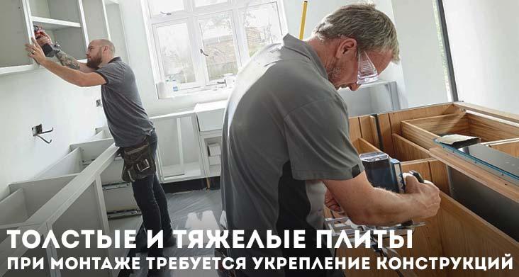 установка столешницы для кухни фото