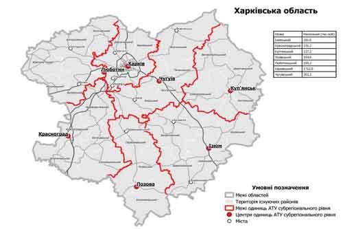 В Харьковской области делят границы: согласны не все