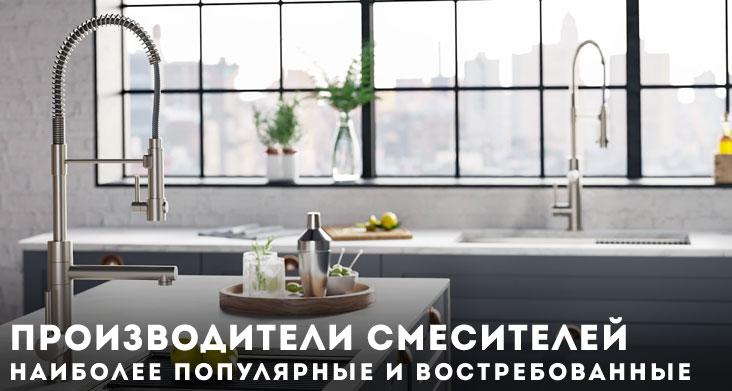 какие смесители для кухни самые надежные фото