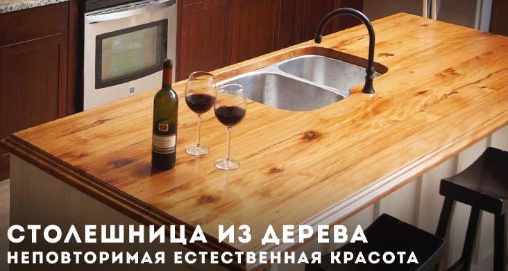 какую столешницу выбрать для кухни советы фото