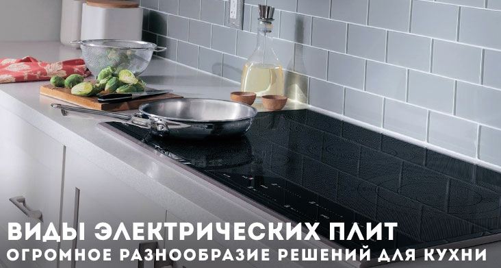 виды электрических плит для кухни фото