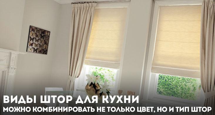 виды штор на окна для кухни фото