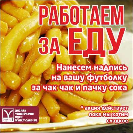Оригинальная идея от типографии Y-card – работа за еду!