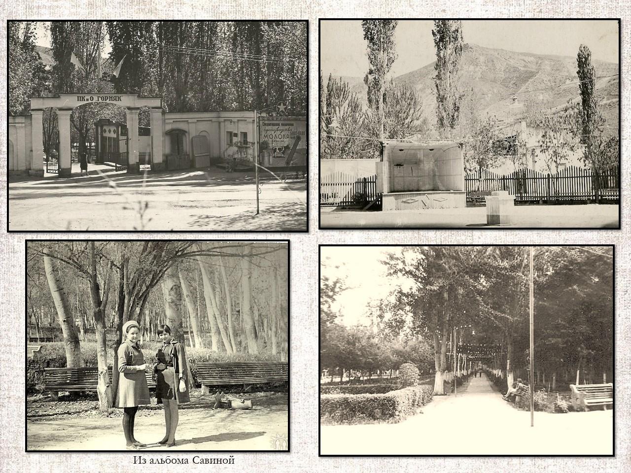 Майли-Сай парк.jpg