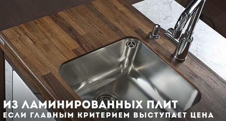 столешницы из ламинированных плит фото