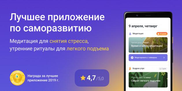 Медитация, утренняя зарядка — практика от YouCan 0.3.30 PREMIUM (Android)
