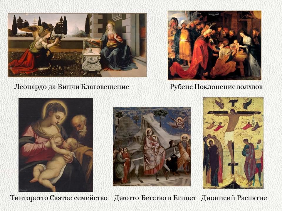 Евангельские сюжеты в живописи..jpg