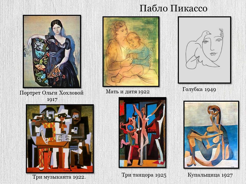 Пикассо Картины с названиями.jpg