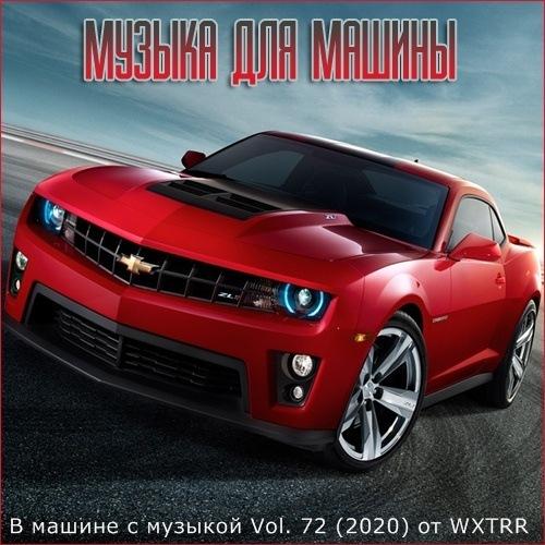 Сборник - В машине с музыкой Vol. 72 (2020)