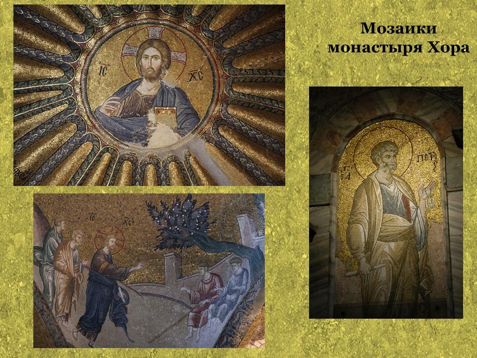 Мозаики монастыря Хора.jpg