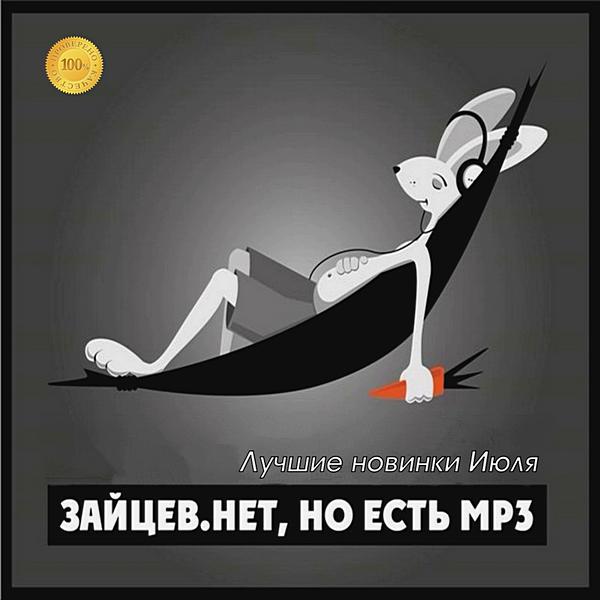 Сборник - Зайцев.нет: Лучшие новинки Июля (2020)