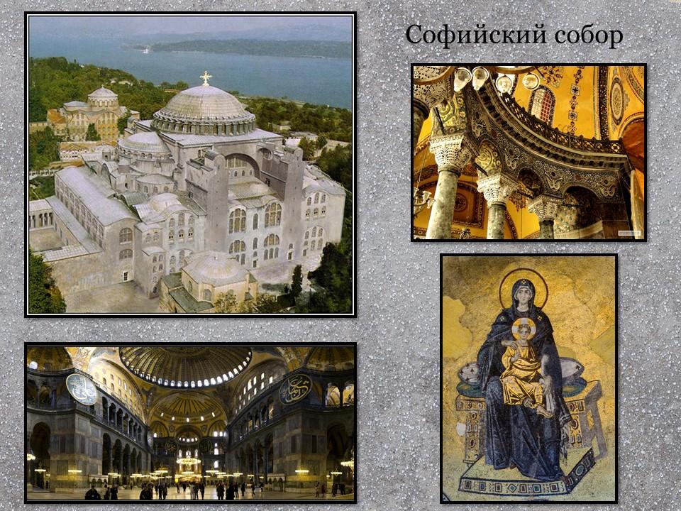 Софийский собор Константинополь.jpg