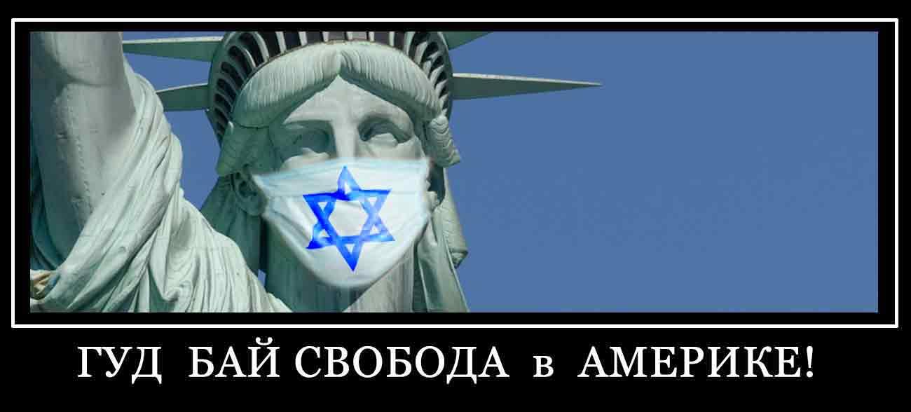 LibertyStatueMask.jpg