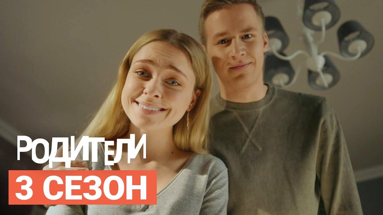 Родители 3 сезон 1, 2, 3, 4, 5 серия (2020) HDRip