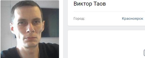 ВИКТОР ТАОВ.PNG