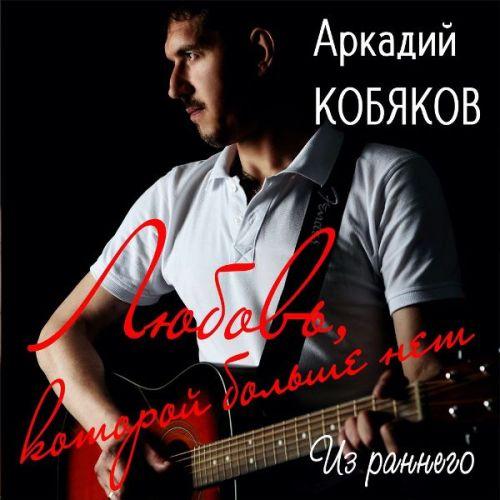 Аркадий Кобяков - Любовь, которой больше нет (Из раннего) (2020)