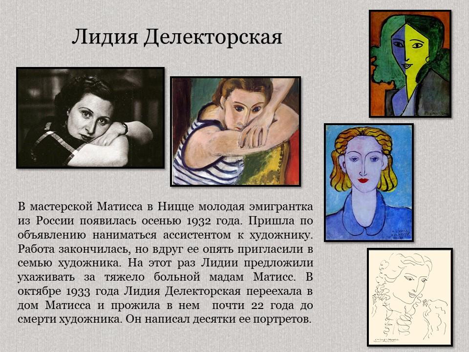 Делекторская Л.jpg