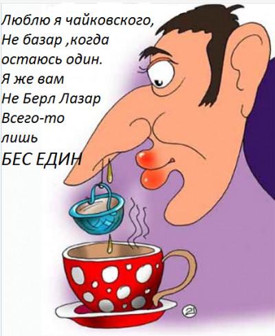 БЕССС ЕДИН.png