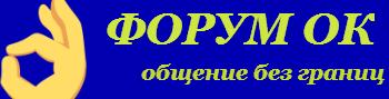 Форум общения ФОРУМ ОК