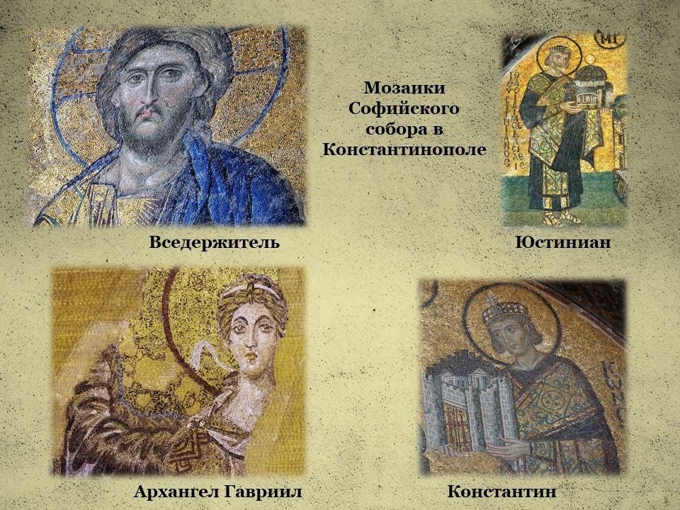 Мозаики Софийского собора.jpg