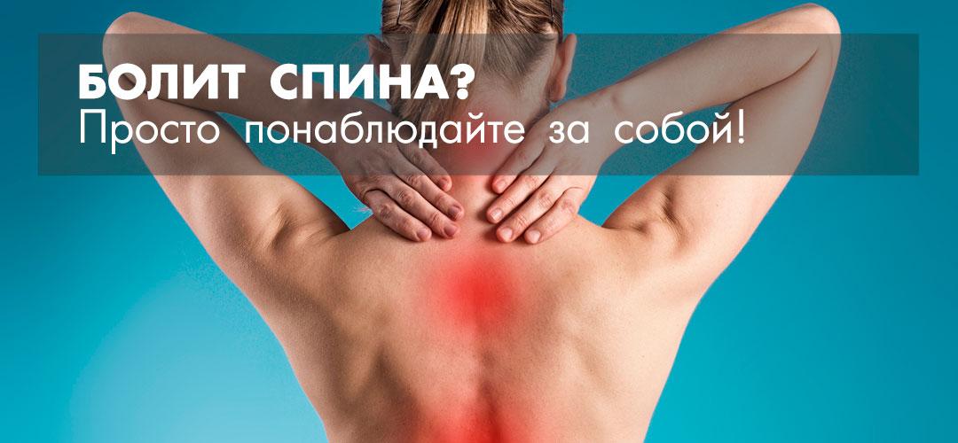болит спина? понаблюдайте за собой