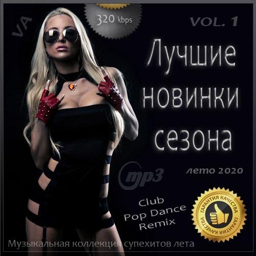 VA - Лучшие новинки сезона Vol.1 (лето 2020) (2020)