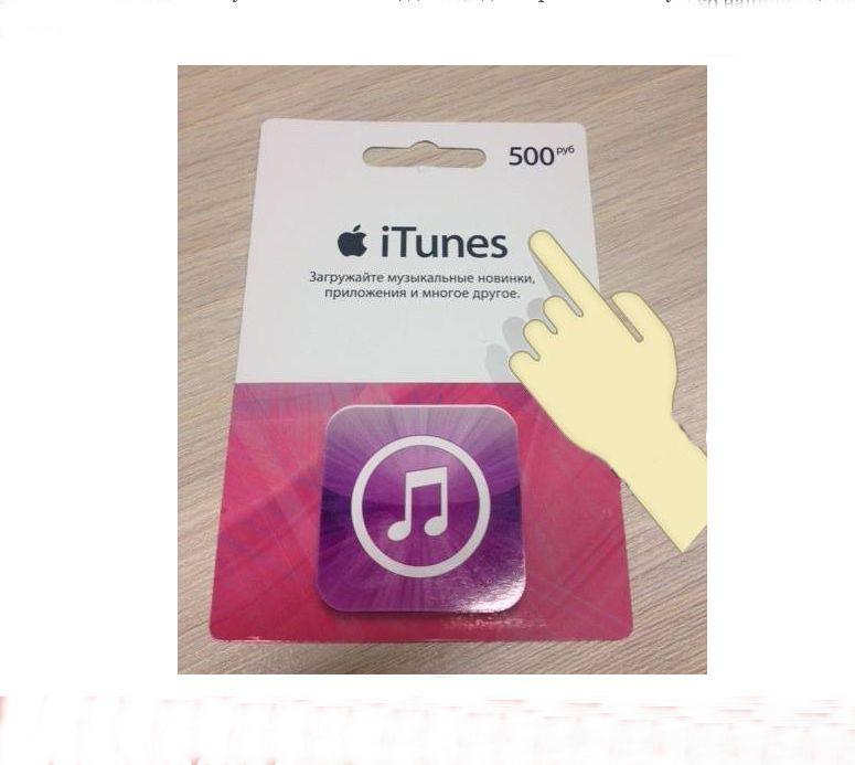 Подарочные карты iTunes.jpg