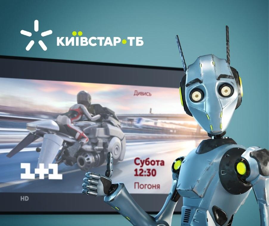 Kyivstar TV.jpg